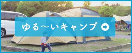 ゆるーいキャンプ