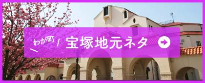 宝塚地元ネタ