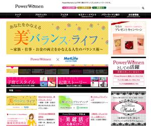 """ママの""""働きたい""""を応援するPowerWomen"""