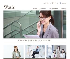 株式会社Waris|企業×ワーキングマザー 新しいワークスタイル