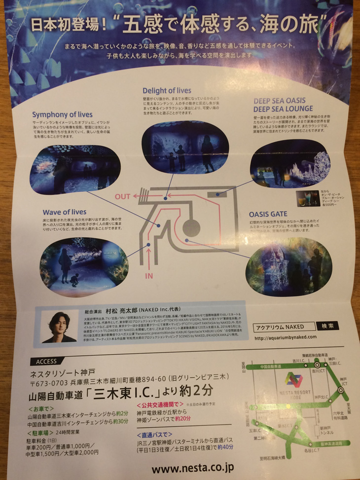 ネスタリゾート神戸_NAKED2
