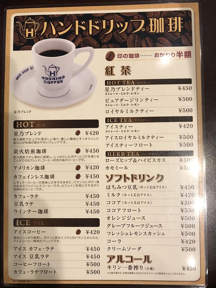コーヒーなどドリンクのメニュー