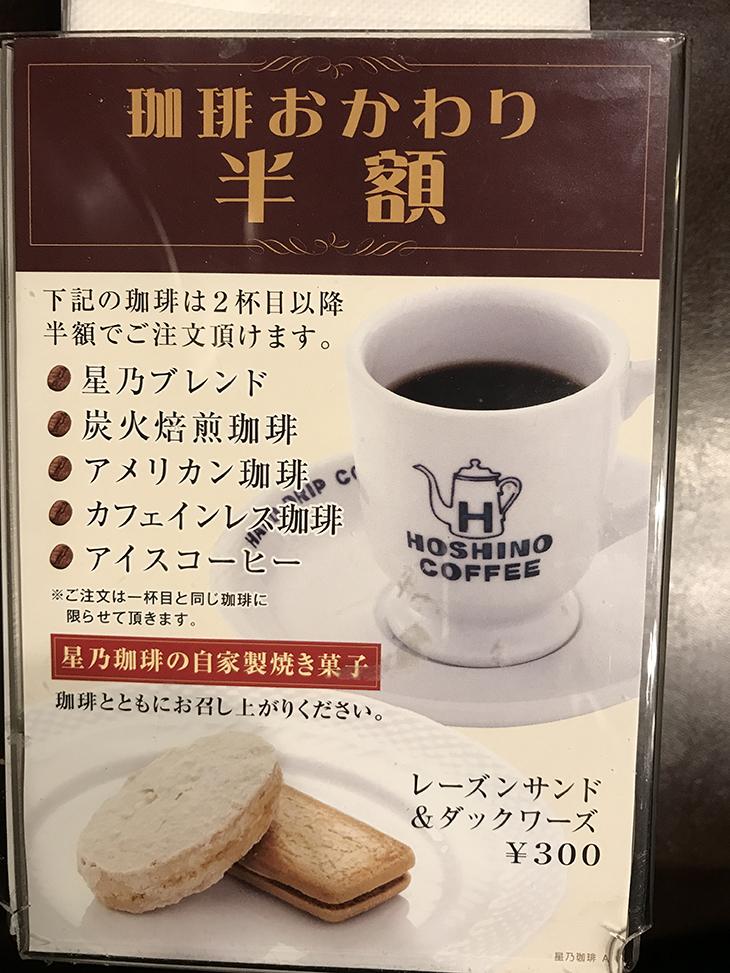 コーヒーお替り半額
