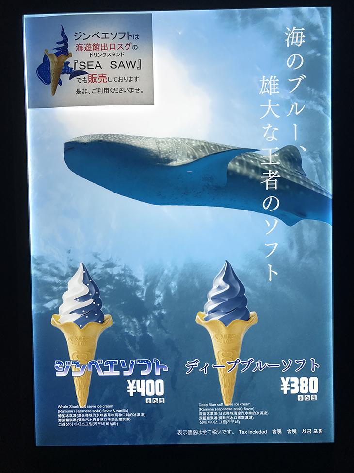 ジンベイソフトのポスター