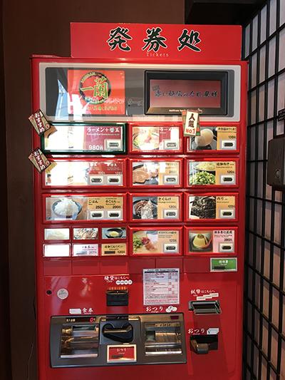 券売機。普通のラーメン790円