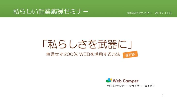 「私らしさを武器に~無理せず200%WEBを活用する方法」@宝塚NPOセンター