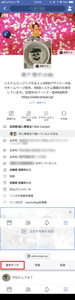 facebookの画面