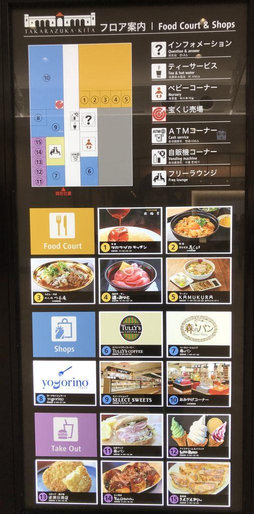 宝塚サービスエリアのフードコート